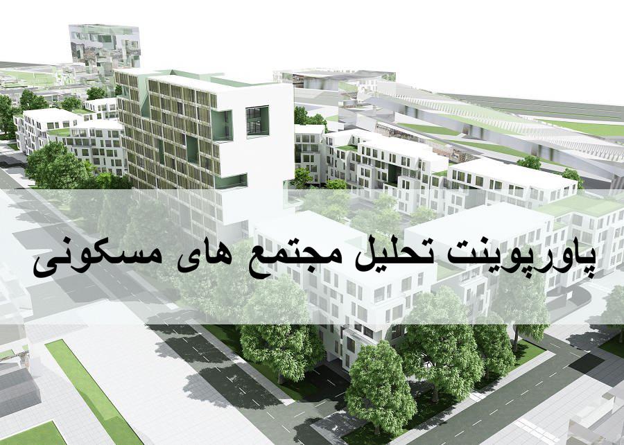 Image result for پاورپوینت تحلیل مجتمع مسکونی