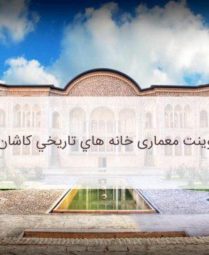 دانلود پاورپوینت معماری خانه هاي تاريخي كاشان (157 اسلاید)