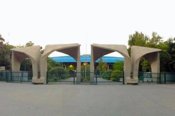 سردردانشگاه تهران