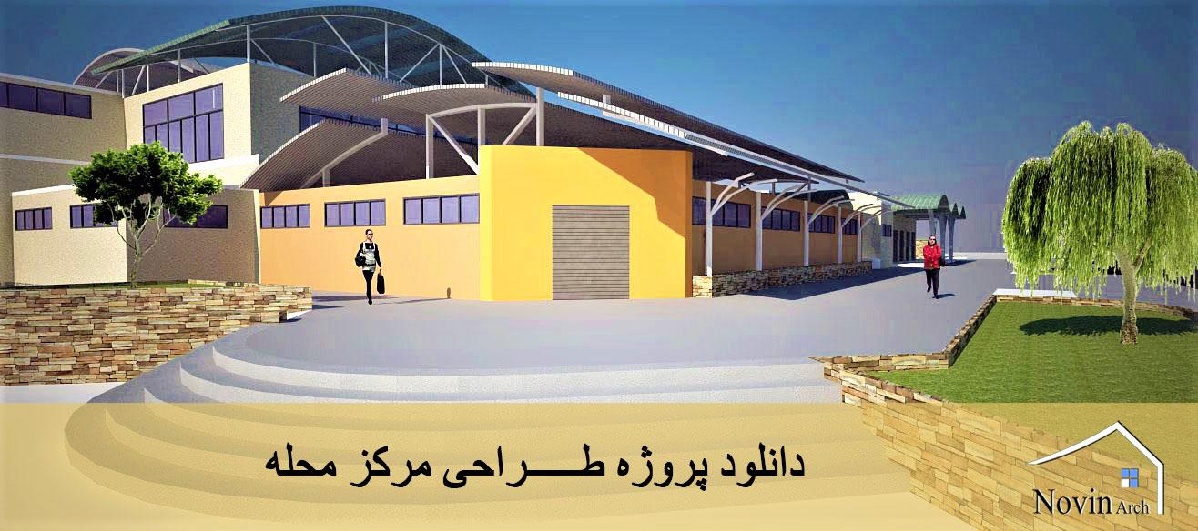 پروژه طراحی مرکز محله
