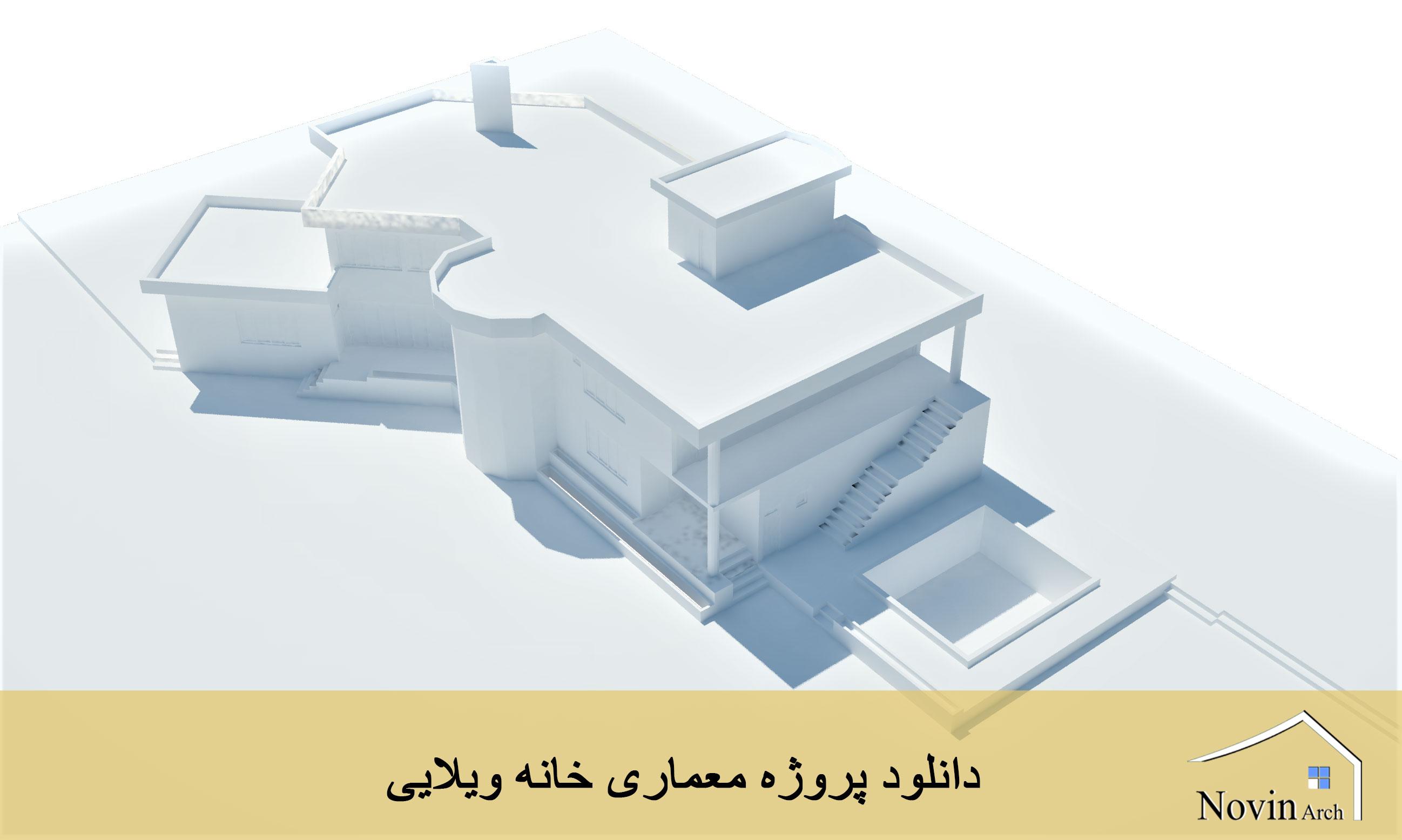 دانلود پروژه معماری خانه ویلایی