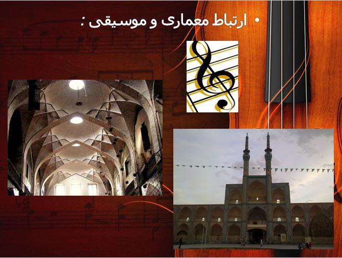رابطه ی موسیقی با معماری