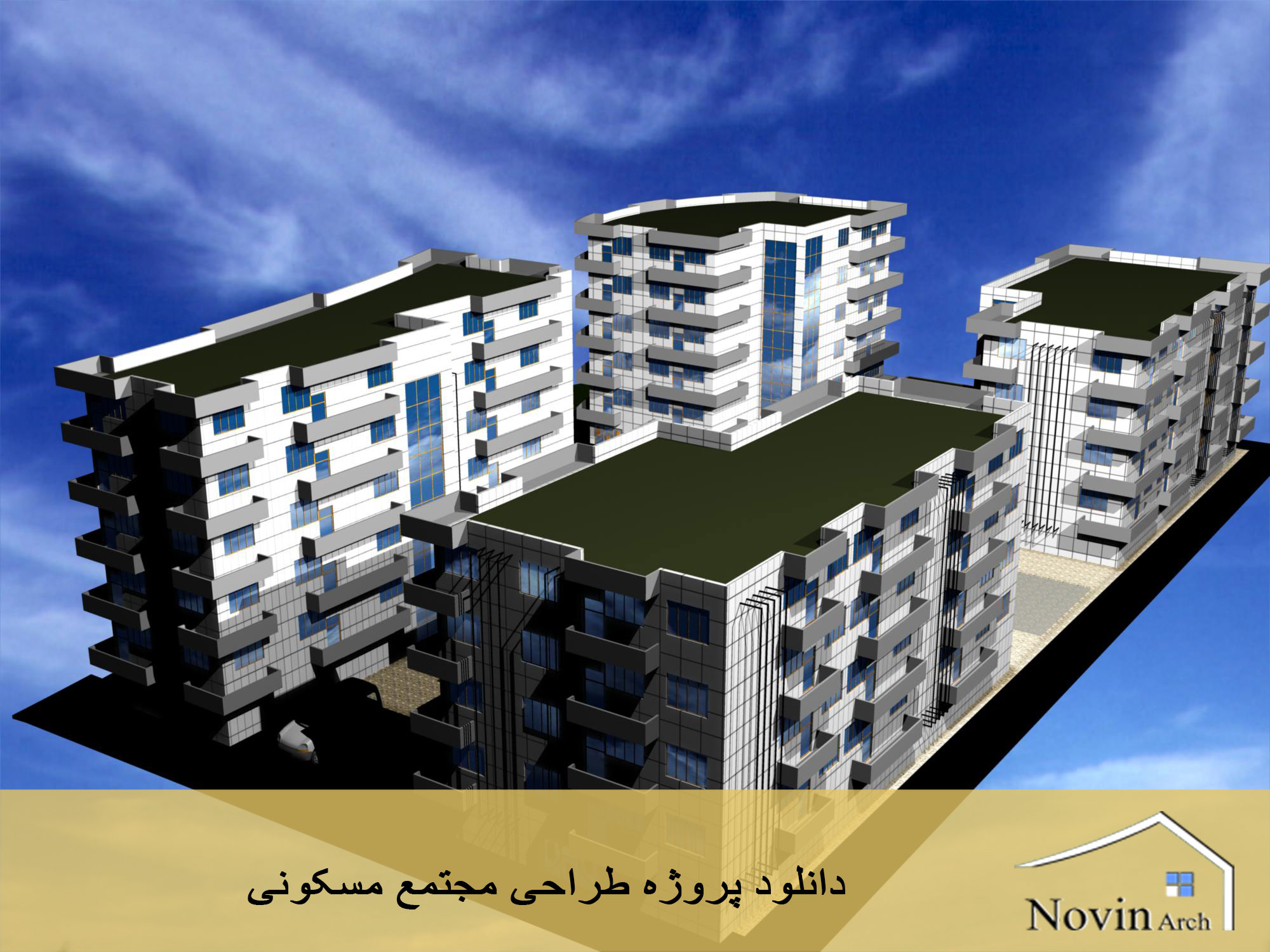 پروژه طراحی مجتمع مسکونی 4 بلوک