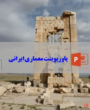پروژه پاورپوینت معماری ایرانی