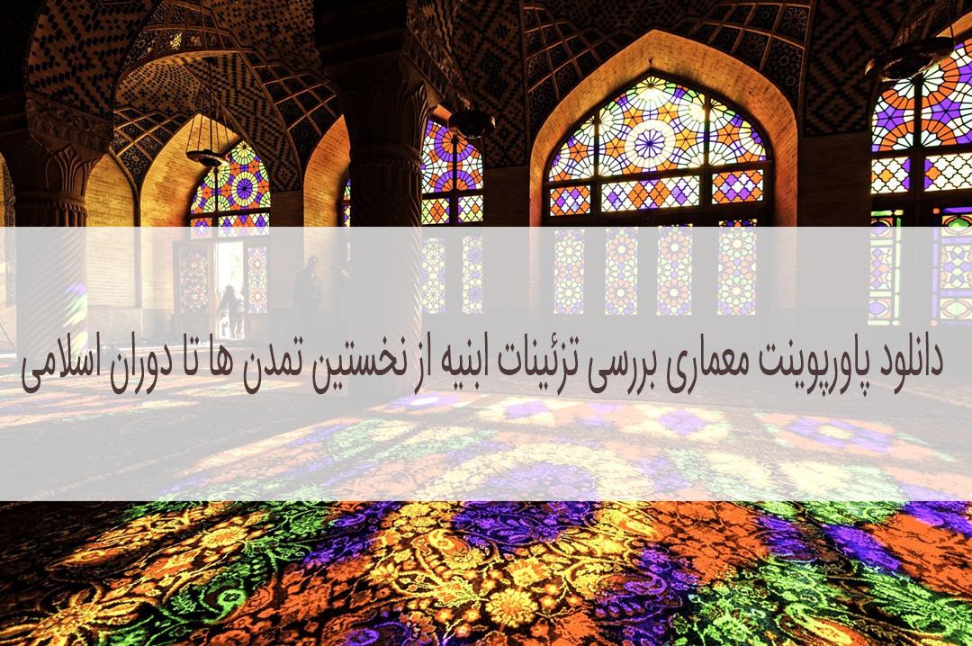 تزیینات درمعماری اسلامی