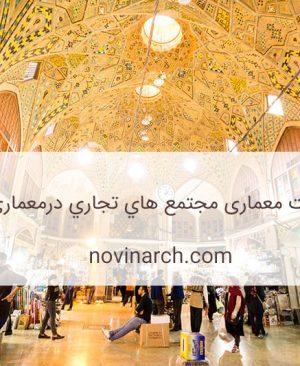 دانلود پاورپوینت معماری مجتمع هاي تجاري درمعماری اسلامي ايران