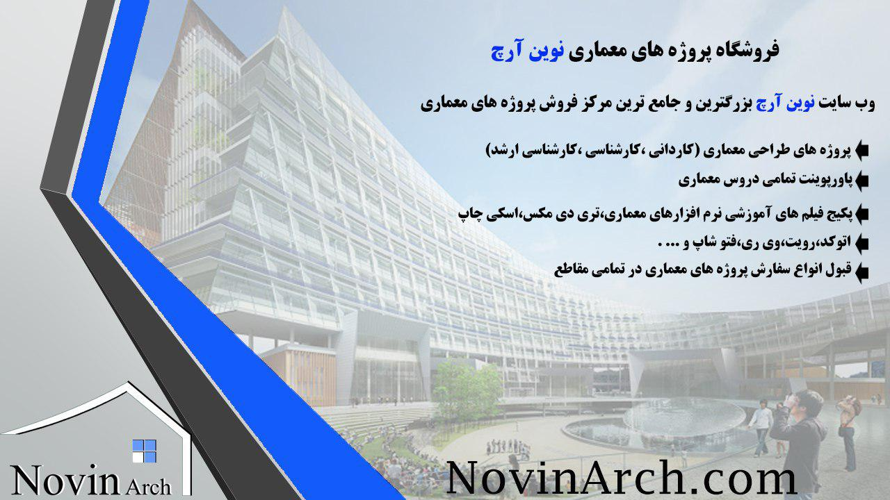 www.NovinArch.com