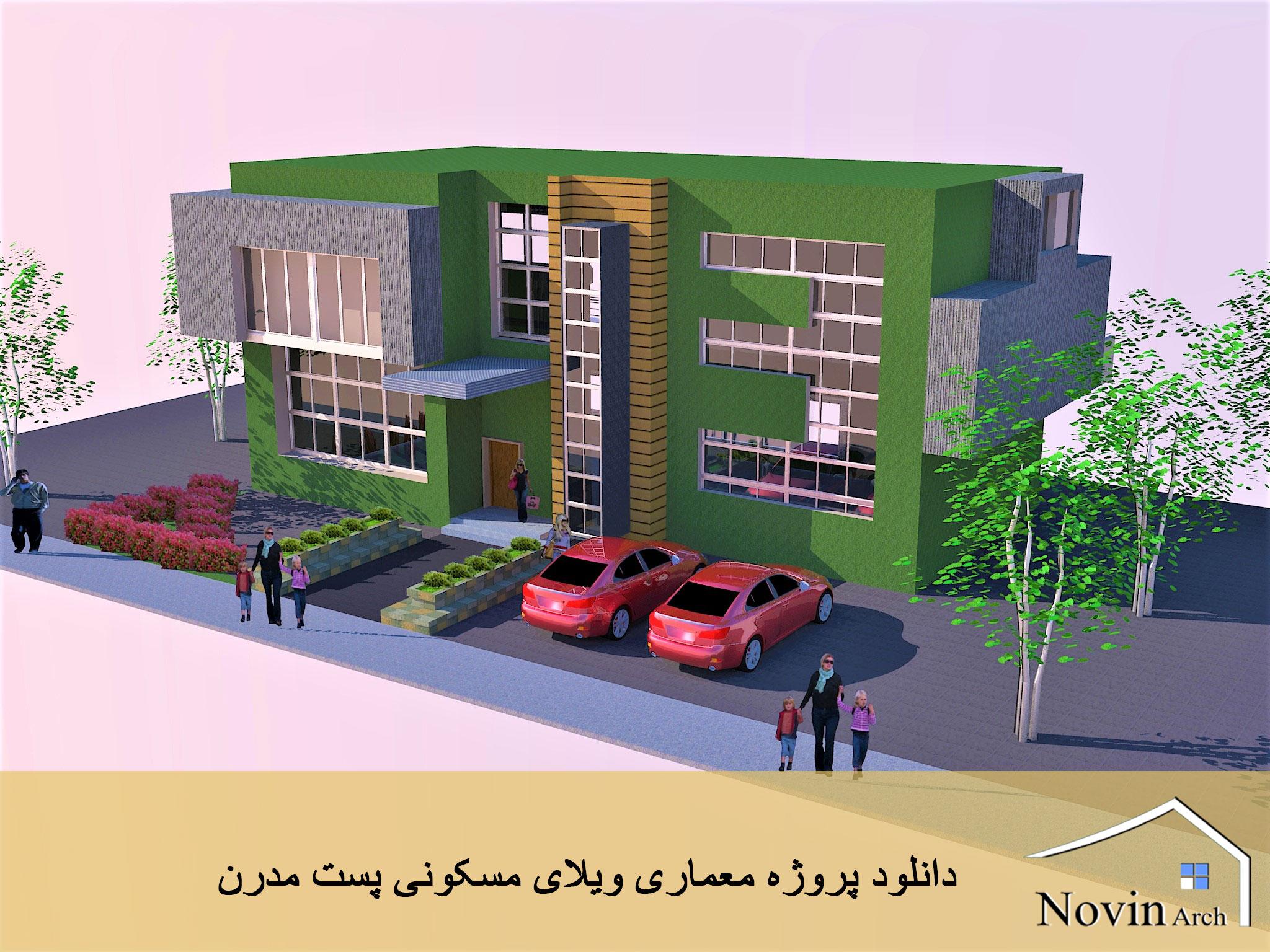 پروژه معماری ویلای مسکونی پست مدرن