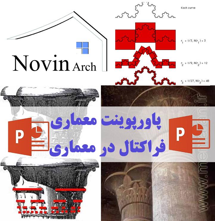 پاورپوینت معماری هندسه فراکتال