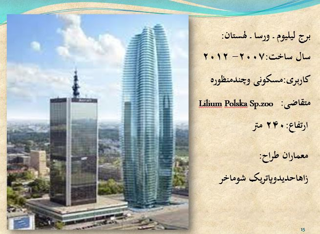 برج لیلیوم ـ ورسا ـ لهستان