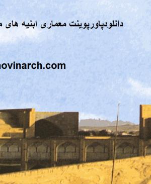 دانلودپاورپوینت معماری ابنیه های مذهبی در معماری اسلامی