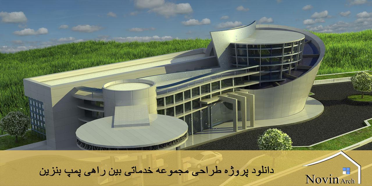 دانلود پروژه طراحی مجموعه خدماتی بین راهی (پمپ بنزین)