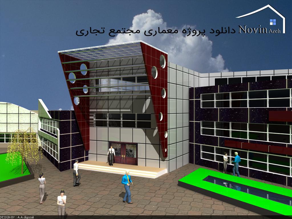 پروژه معماری مجتمع تجاری