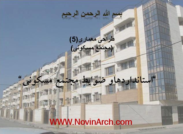 ضوابط و استاندارد مجتمع مسکونی