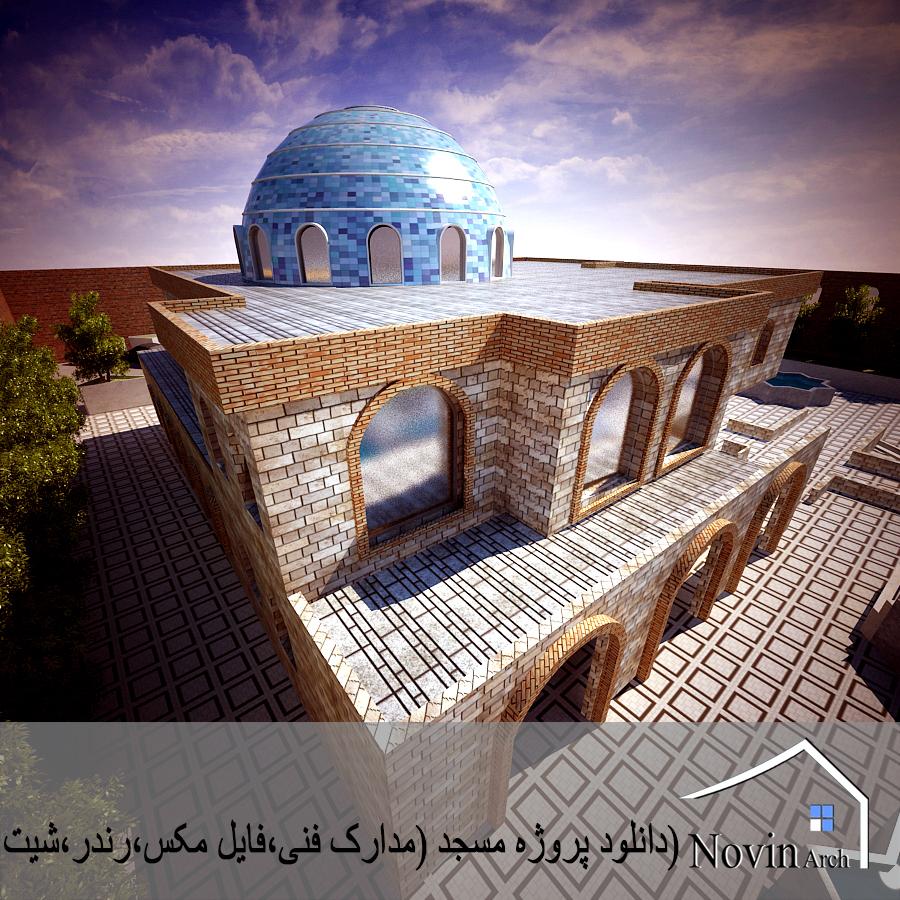 دانلود پروژه مسجد (مدارک فنی،فایل مکس،رندر،شیت)