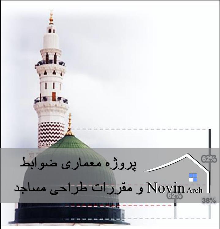اصول و ظوابط طراحی مسجد
