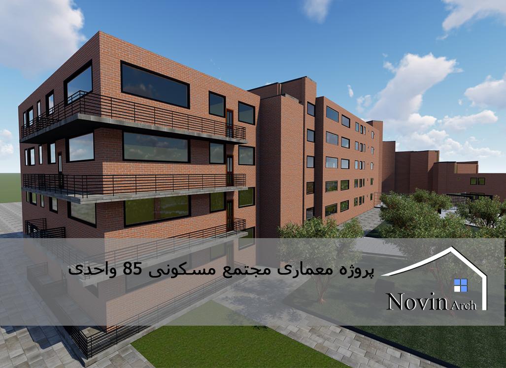 پروژه معماری مجتمع مسکونی 85 واحدی
