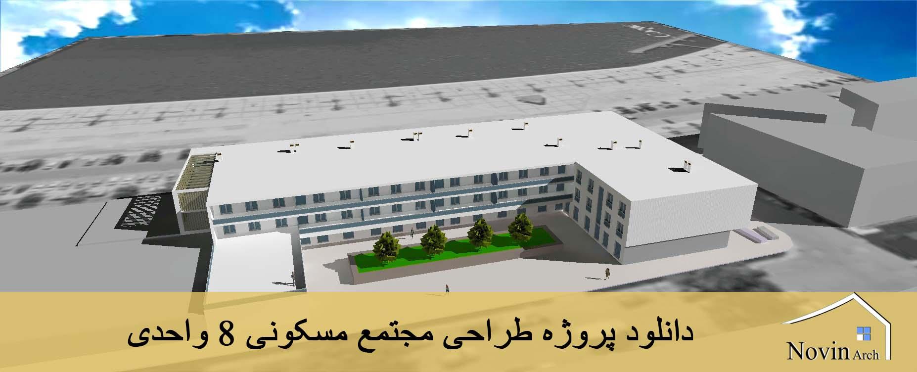 دانلود پروژه طراحی مجتمع مسکونی 8 واحدی