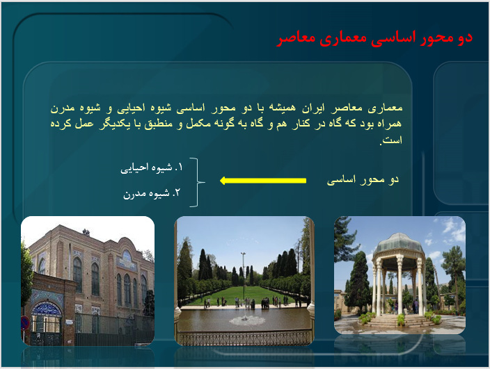 پاورپوینت بررسی معماری معاصر ایران و فضا گرا
