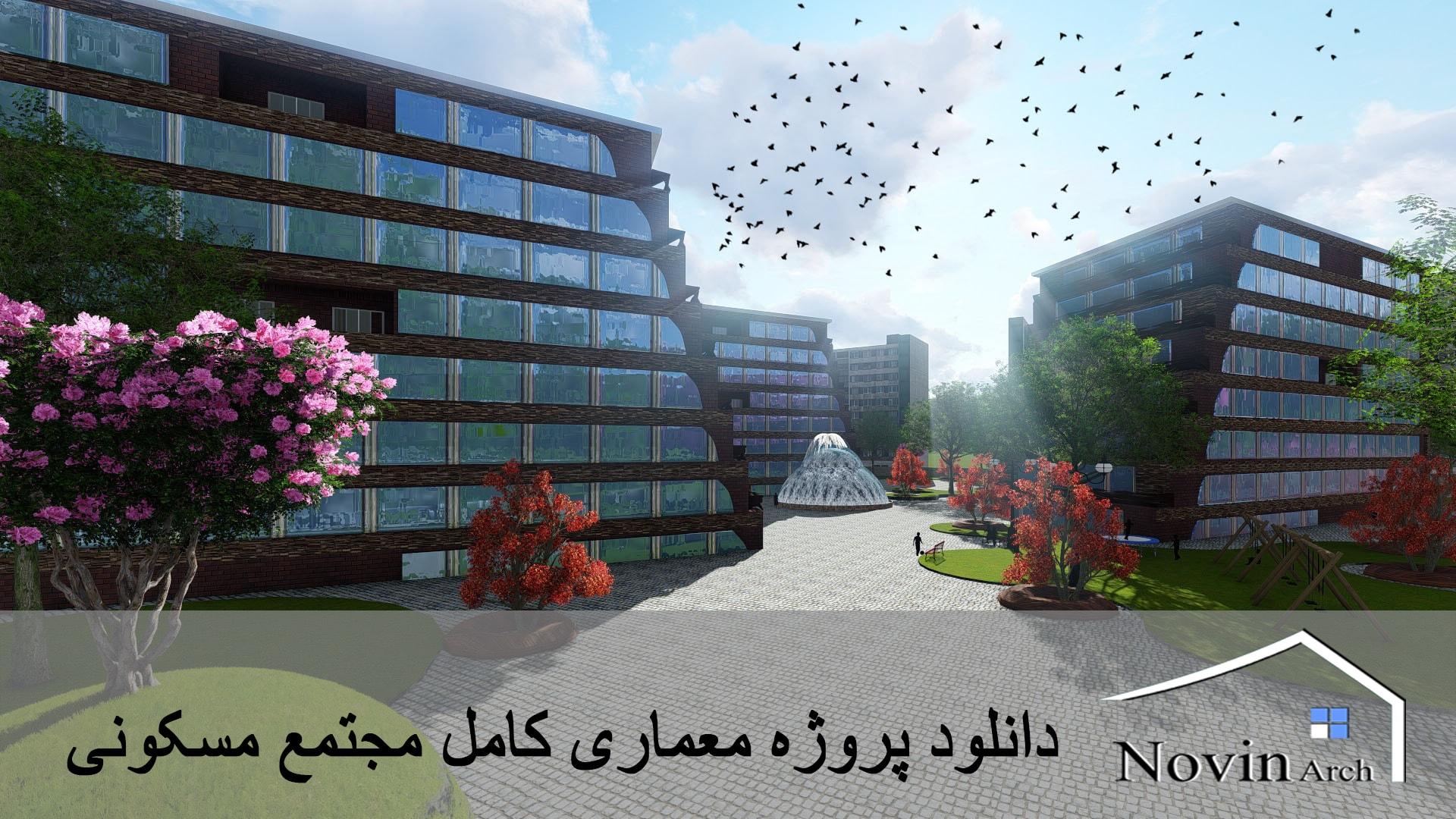 پروژه معماری کامل مجتمع مسکونی
