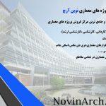 www.NovinArch.com.