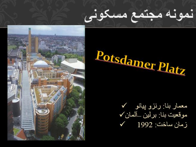 مجتمع مسکونی Potsdamer Platz