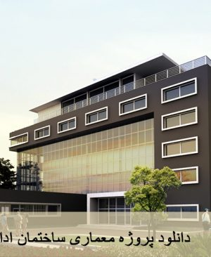ساختمان اداری