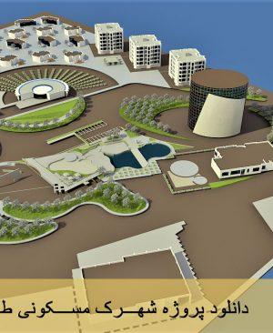 پروژه شهرک مسکونی طرح 5