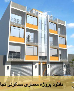 پروژه معماری مسکونی تجاری