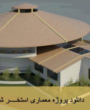 دانلود پروژه معماری استخر شنا