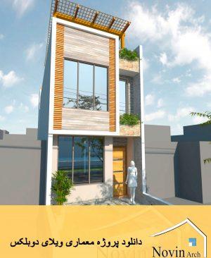 دانلود پروژه معماری ویلای دوبلکس