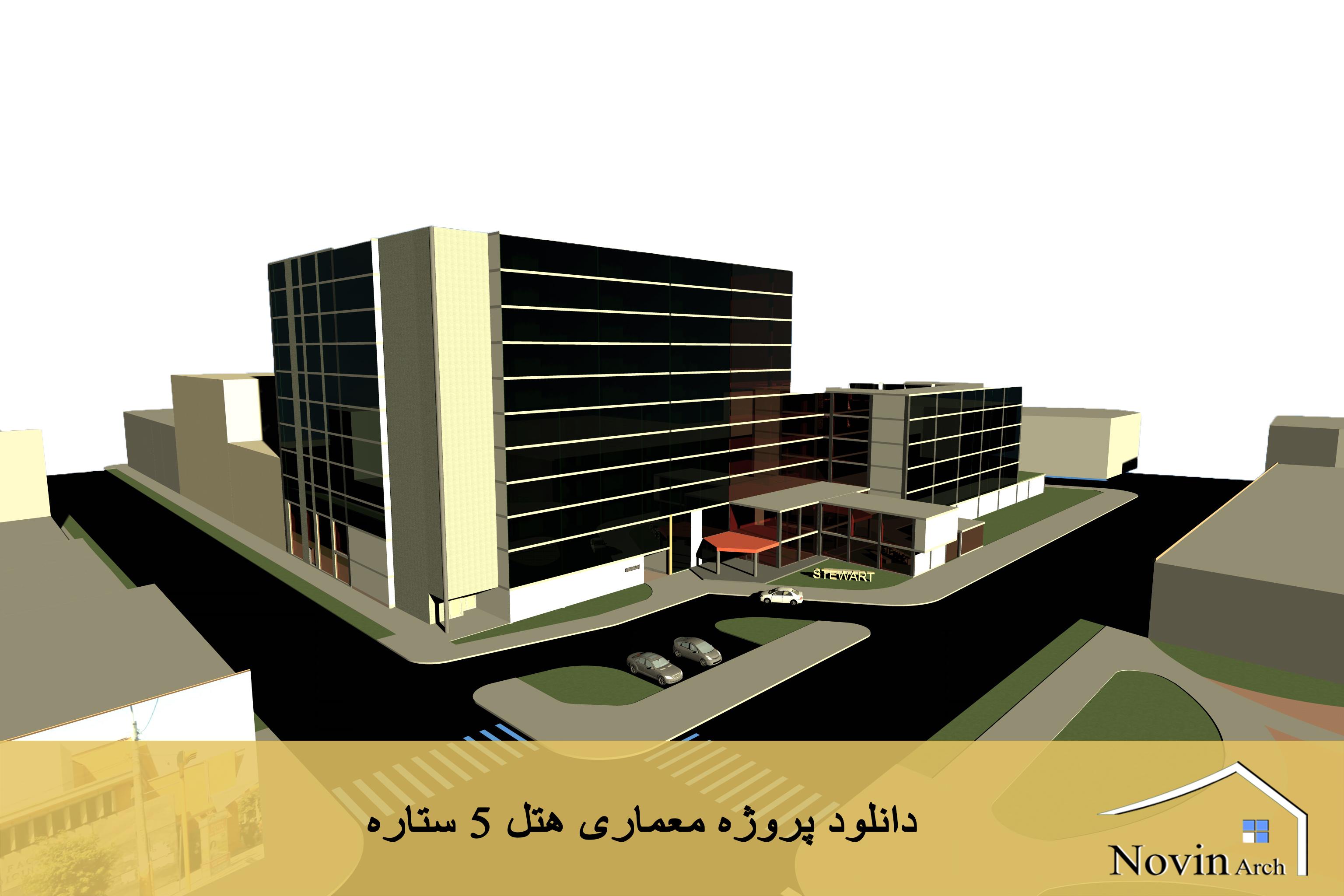 دانلود پروژه معماری هتل ۵ ستاره