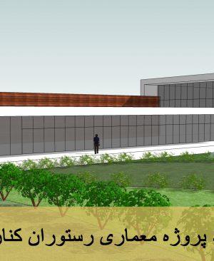 دانلود پروژه معماری رستوران کنار دریاچه