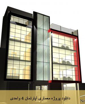پروژه معماری آپارتمان 4 واحدی