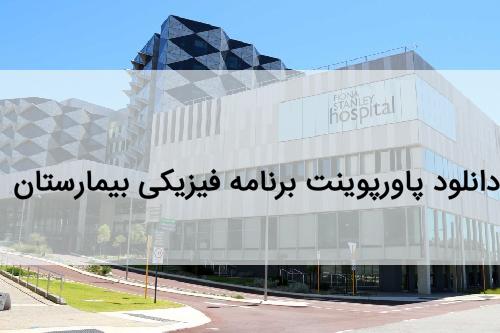 پاورپوینت دیاگرام بیمارستان