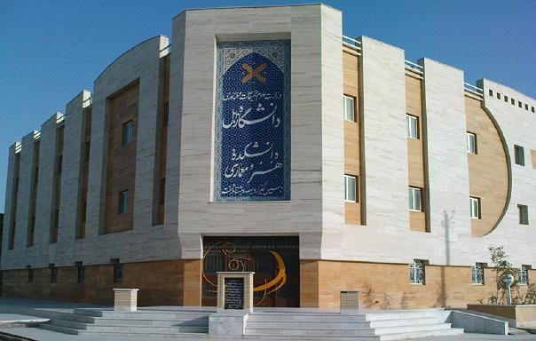 دانشکده هنر ومعماری