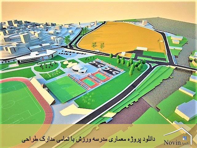 دانلود پروژه معماری مدرسه ورزش با تمامی مدارک طراحی