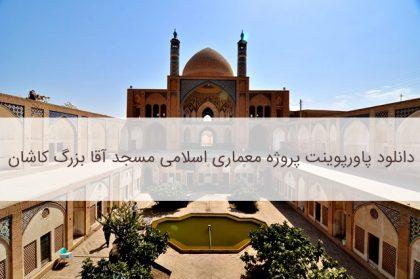 مسجد اقابزرگ خان کاشان