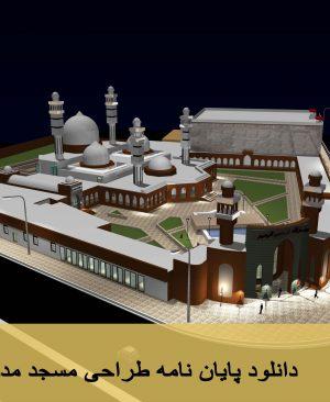 دانلود پایان نامه طراحی مسجد مدرسه