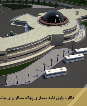 پایان نامه معماری پایانه مسافربری جاده ای
