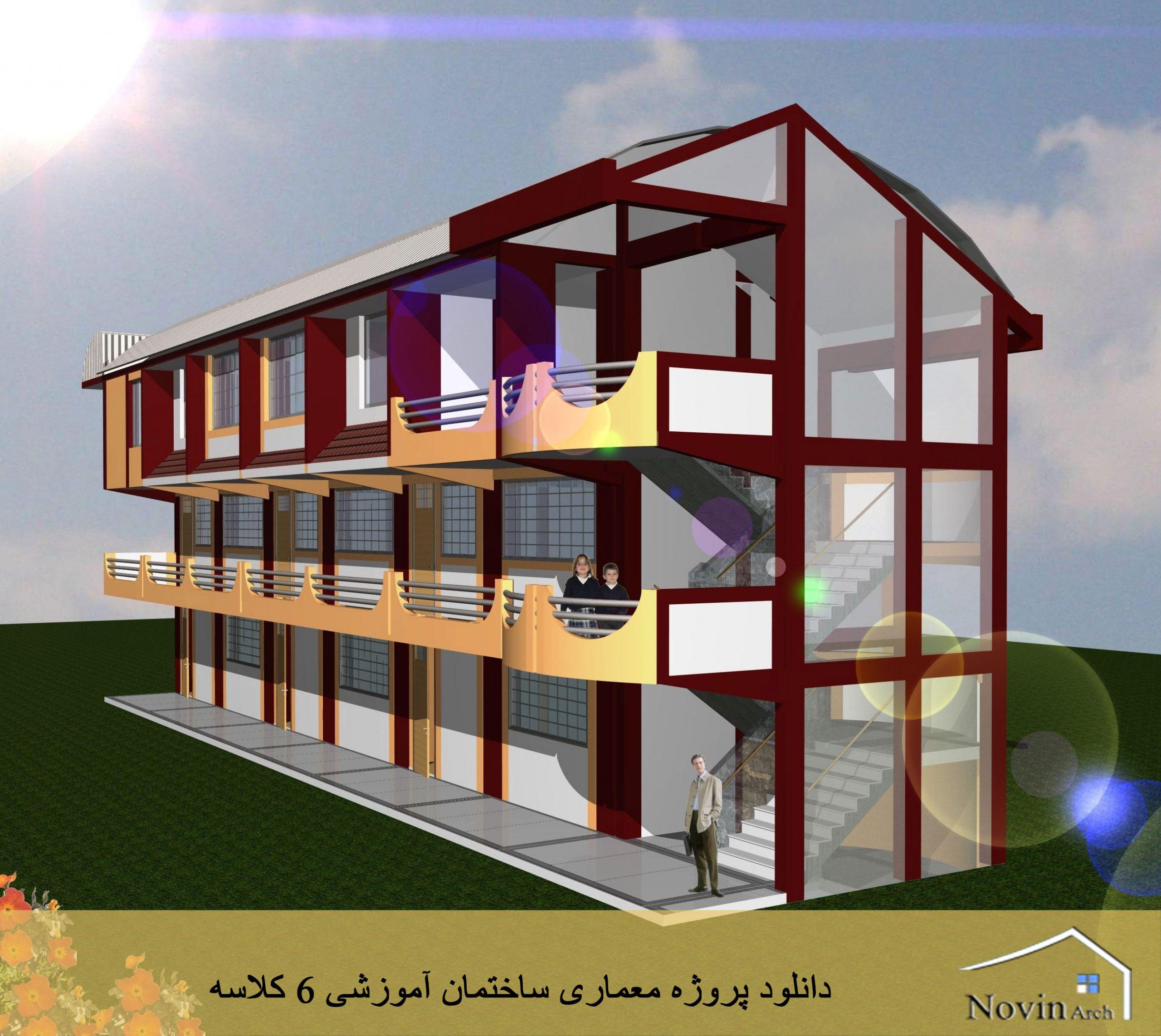 دانلود پروژه معماری ساختمان آموزشی 6 کلاسه