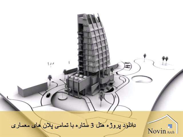 پروژه هتل 3 ستاره