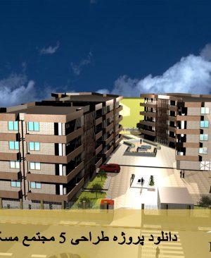دانلود پروژه طراحی 5 مجتمع مسکونی