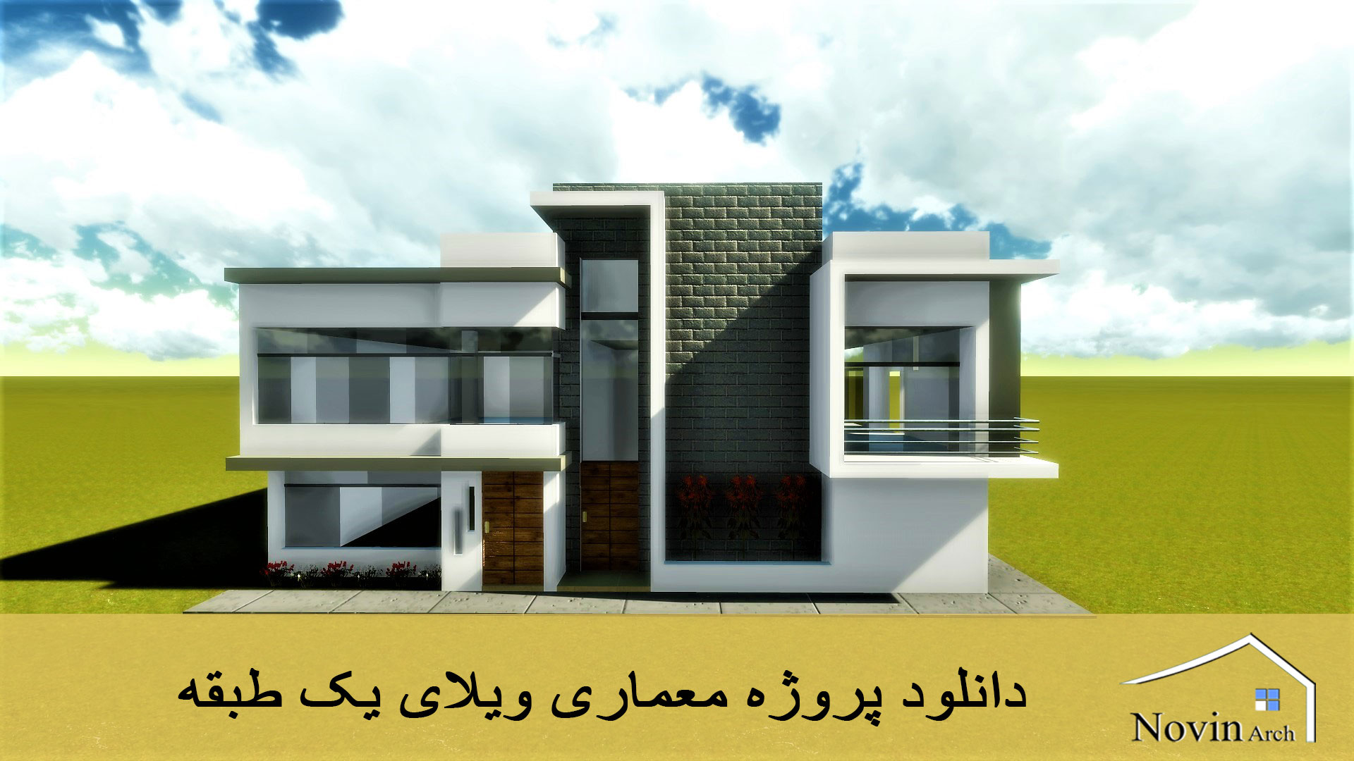 پروژه ویلا مسکونی 2 طبقه