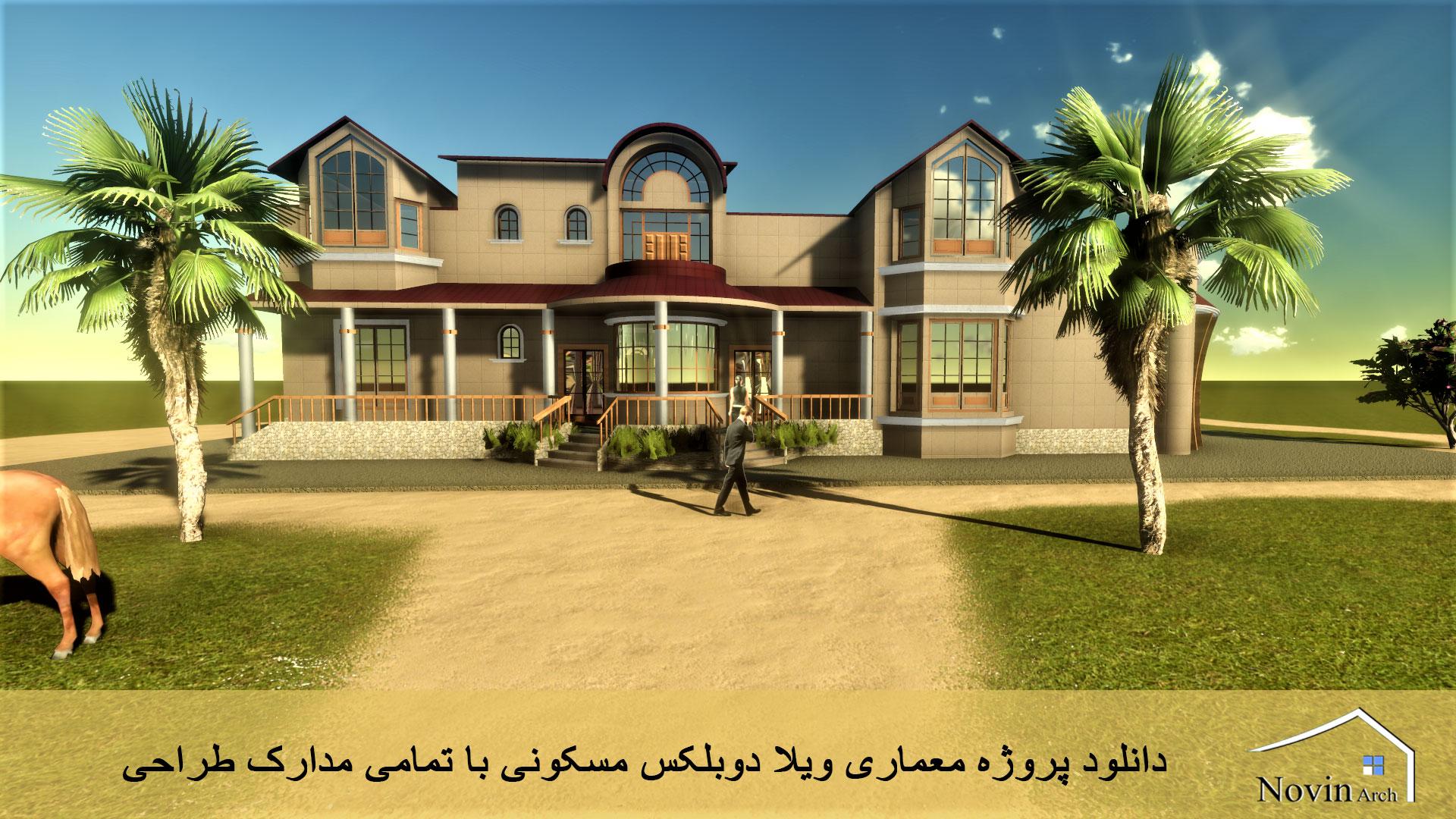 دانلود پروژه معماری ویلا دوبلکس مسکونی با تمامی مدارک طراحی
