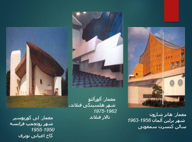 معماران بزرگ طبیعت گرا