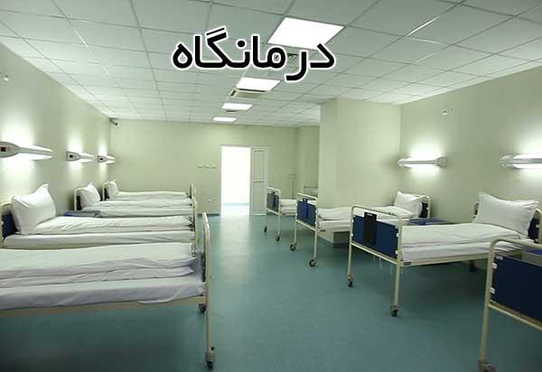 درمانگاه