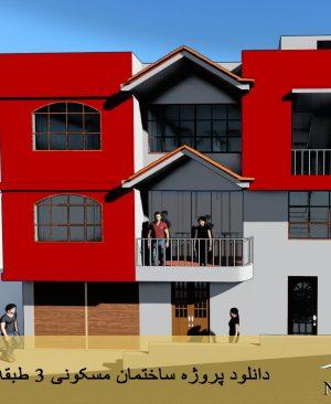 دانلود پروژه ساختمان مسکونی 3 طبقه