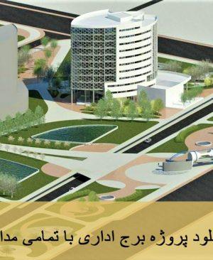 دانلود پروژه برج اداری با تمامی مدارک طراحی