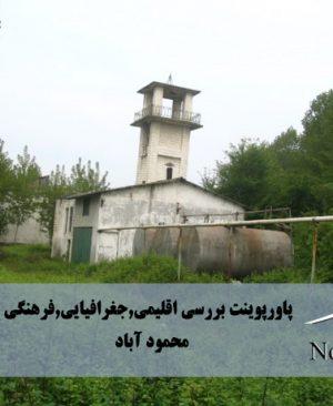 بررسي اقليمي , جغرافيايي , فرهنگی شهرستان محمود آباد